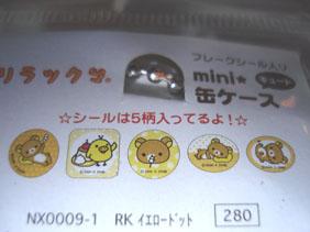 リラックマ mini缶ケース